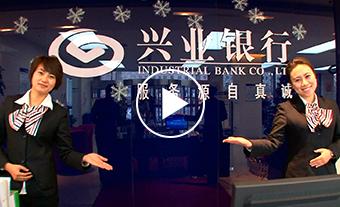 兴业银行专题片