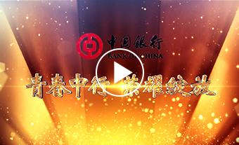 中国银行专题片(青春中行-荣耀绽放)