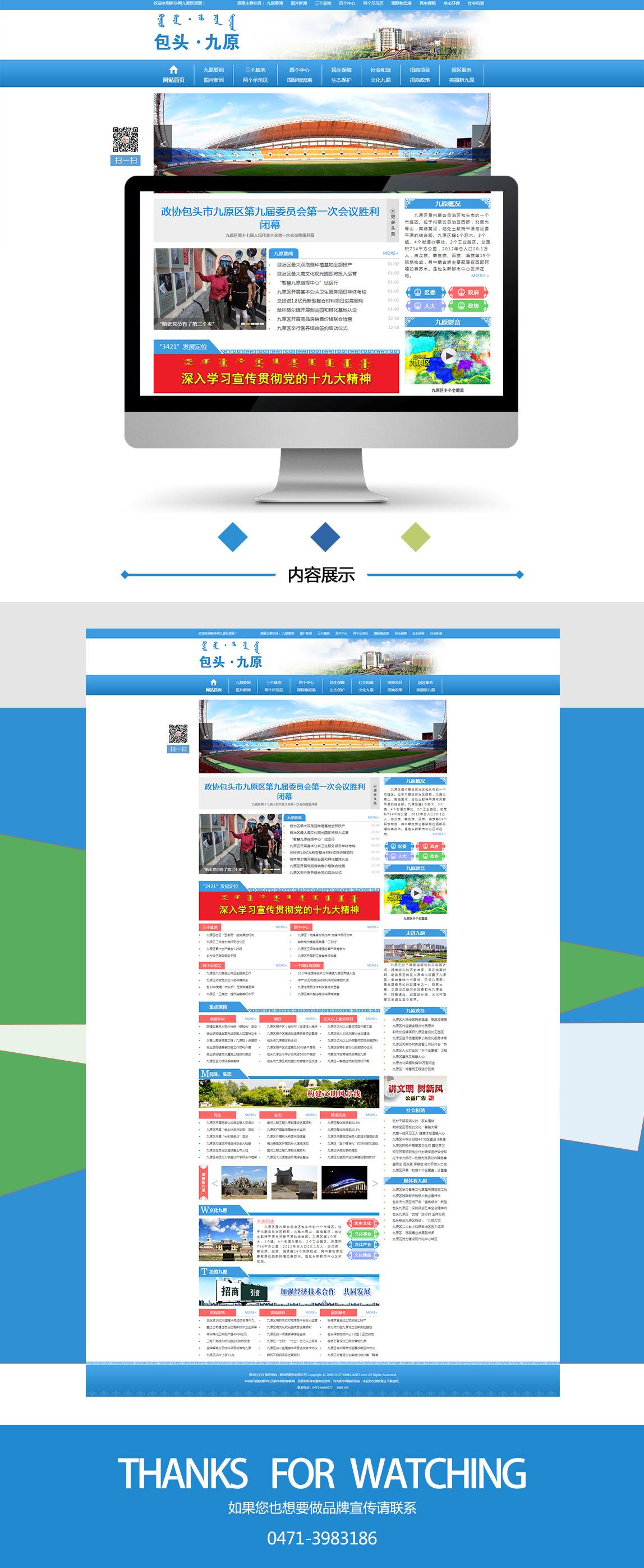 新华网内蒙古频道九原区网页